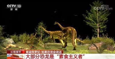 探訪那些生活在2億年前的史前動物