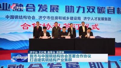 """新濠天地官网""""牵手""""中国钢结构协会 打造建筑钢结构产业集群"""