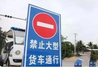 邹城市建成区实施大货车区域路段限行 绕行路线公布