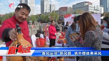 """魯風運河""""新風貌 省外媒體來采風"""