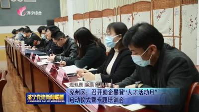 """兗州區:召開助企攀登""""人才活動月""""啟動儀式暨專題培訓會"""