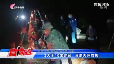 3人困10米地窖 消防火速救援