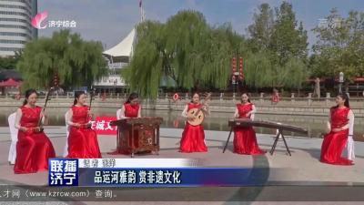 品運河雅韻 賞非遺文化