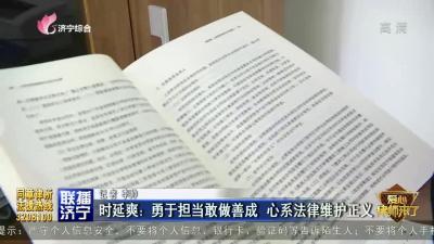 时延爽:勇于担当敢做善成 心系法律维护正义