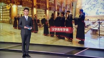 《山東新聞聯播》:首屆漢學青年學者研習營在曲阜開營