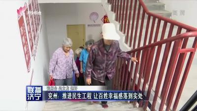兗州:推進民生工程 讓百姓幸福感落到實處
