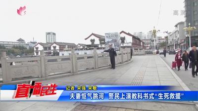 """夫妻慪氣跳河 警民上演教科書式""""生死救援"""""""