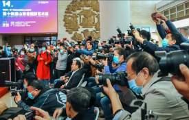第十四届山东省摄影艺术展开幕 新濠天地官网11人15幅(组)作品入展