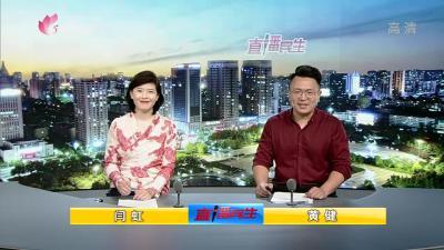 直播民生-20211021