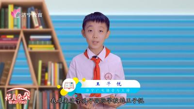 小主播读课文《少年中国说》