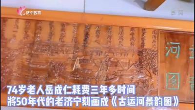 74歲老人岳成仁耗費三年多時間將50年代的老濟寧刻畫成《古運河景韻圖》