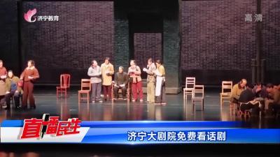 濟寧大劇院免費看話劇