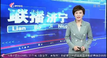 聯播濟寧-20211018