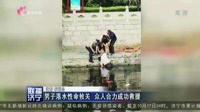 男子落水性命攸關 眾人合力成功救援