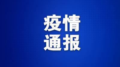 2021年10月26日0時至24時山東省新型冠狀病毒肺炎疫情情況