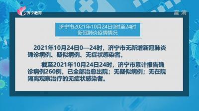 濟寧市2021年10月24日0時至24時新冠肺炎疫情情況