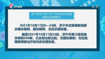 濟寧市2021年10月17日0時至24時 新冠肺炎疫情情況
