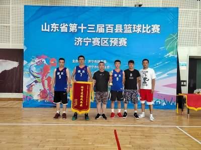 泗水县在山东省第十三届百县篮球比赛(新濠天地官网赛区)预赛中获佳绩
