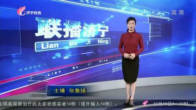聯播濟寧-20211019