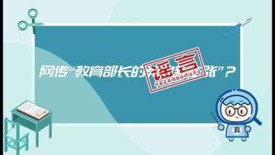 """网传""""教育部长的教改新主张""""?谣言!"""