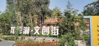 【直播】休闲好去处  记者带您打卡泗水龙湖湾文创街
