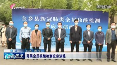 金鄉:開展全員核酸檢測應急演練