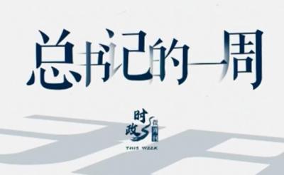 時政微周刊丨總書記的一周(9月27日—10月03日)