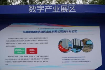 """济宁移动丨5G+ 激发""""双创""""无限动能"""