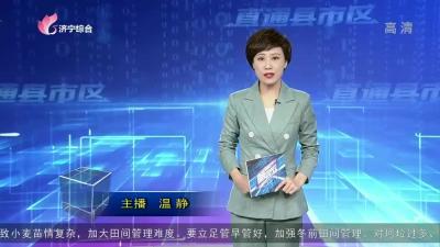 《直通县市区——微山、汶上》-20211019