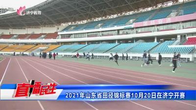 2021年山东省田径锦标赛10月20日在新濠天地官网开赛