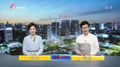 直播民生-20211026