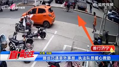 路巡巧遇意外事故 执法队员暖心救助