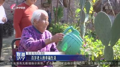 百歲老人的幸福生活