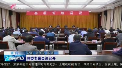 微山县委新濠天地开户会议召开