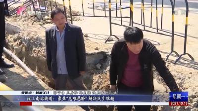 """汶上南站街道:聚焦""""急难愁盼""""解决民生难题"""