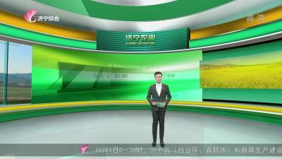 新濠天地官网农业-20211006