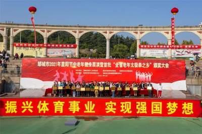 邹城举办重阳节中老年人健身展演