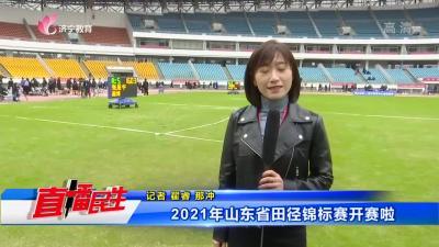 2021年山东省田径锦标赛开赛啦
