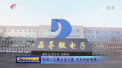 省优秀共产党员孙滨:汇聚企业才智 攻克科研难题