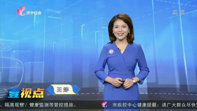 壹视点-20211018