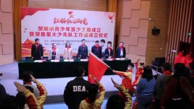 濟寧市首個青少年宮少先隊工作委員會成立