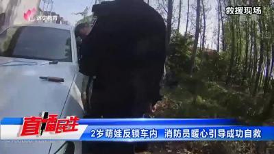2歲萌娃反鎖車內 消防員暖心引導成功自救