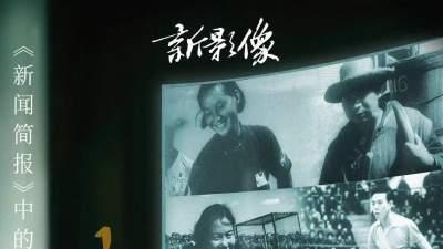 新影像·國慶特輯丨那些年,國人一起追過的時代偶像——錢學森