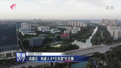 """高新區:構建人才""""引育留""""生態圈"""