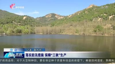 """泗水落实防汛措施 保障""""三秋""""生产"""