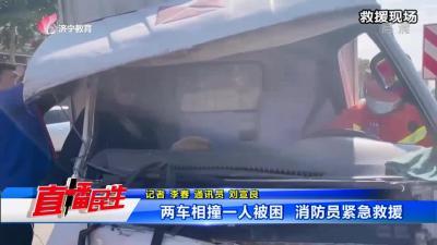 两车相撞一人被困 消防员紧急救援