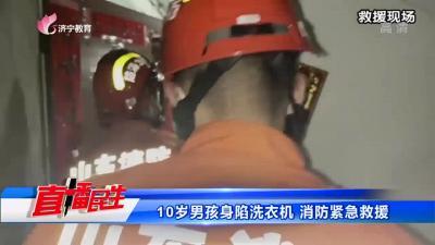 10歲男孩身陷洗衣機 消防緊急救援