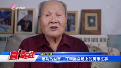 老兵呂盈吉:在朝鮮戰場上的英雄往事