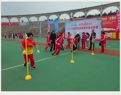 邹城市举办2021年国家体育锻炼标准达标赛