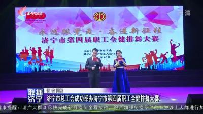 濟寧市總工會成功舉辦濟寧市第四屆職工全健排舞大賽